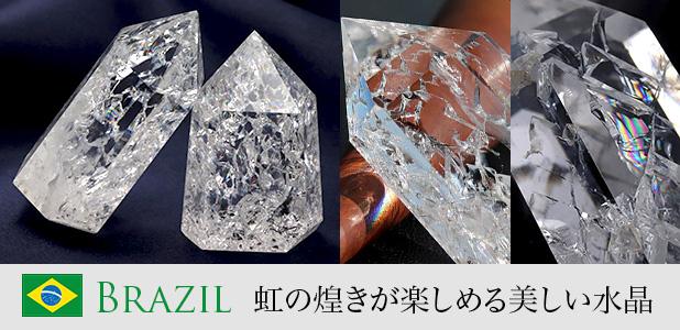 ブラジル産レインボー水晶ポイント