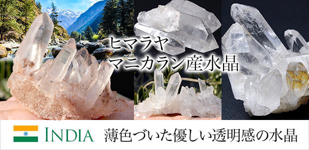 ヒマラヤマニカラン産水晶クラスター