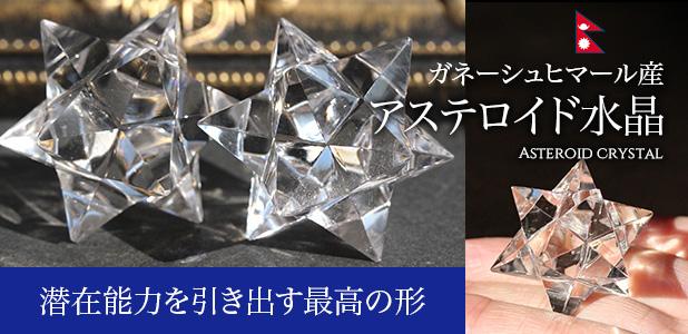 ガネーシュヒマール産アステロイド水晶