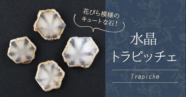 水晶トラピッチェ