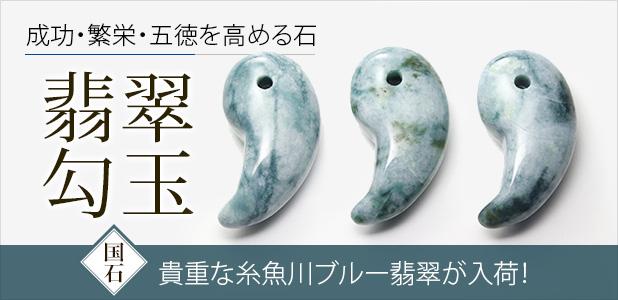 糸魚川翡翠勾玉