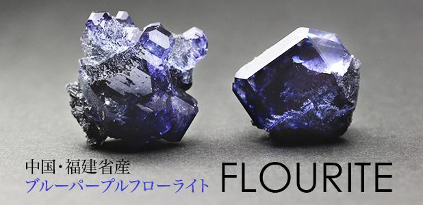 中国福建省産フローライト原石