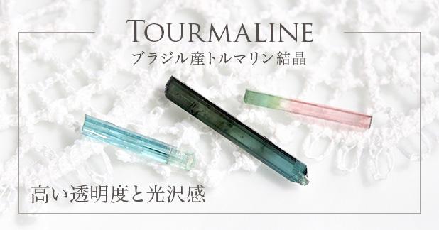 エルバイト・トルマリン結晶2個セット