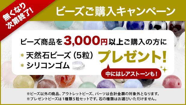 天然石ビーズプレゼントキャンペーン