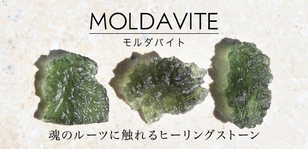 モルダバイト原石