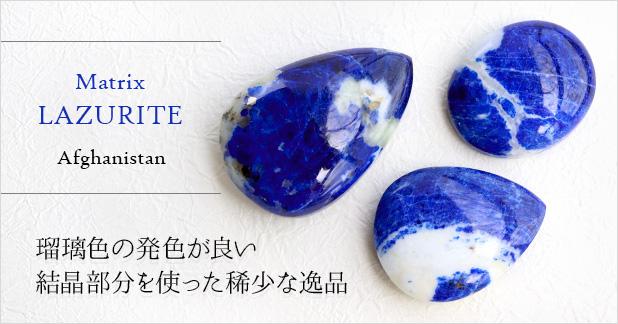 マトリクスラズライトルース></a><br> <p><a href=https://www.art-crystal.jp/category/index.php?id=1151