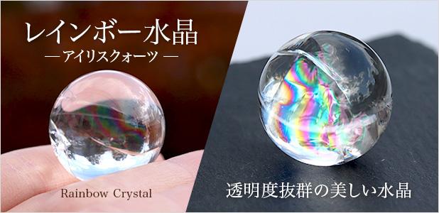 レインボー水晶(アイリスクォーツ)丸玉></a><br> <p><a href=