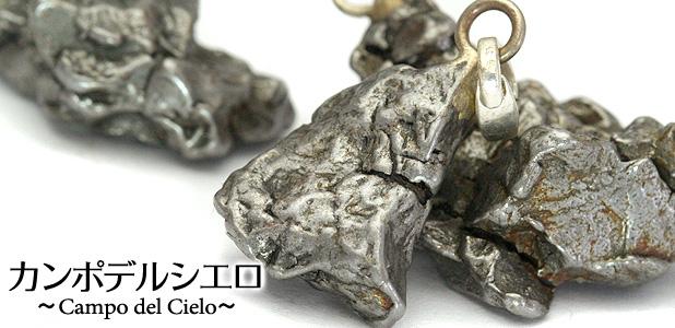 カンポデルシエロ隕石
