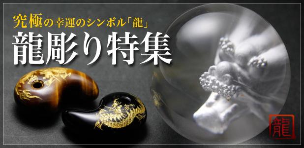 龍彫り特集