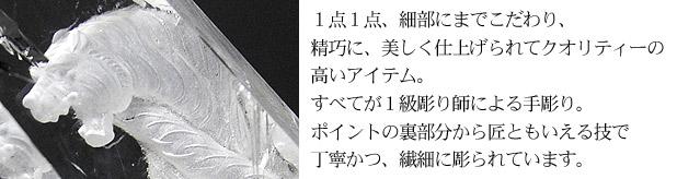 裏彫り水晶ポイント