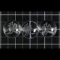 【メール便対応可】水晶武将家紋彫り(直江兼続)12mm(1.0mm穴)