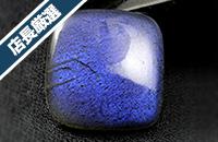 【店長厳選】青一色の輝き!ラブラドライトルース-055