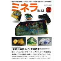 ミネラ(MINERA) No.12