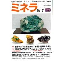ミネラ(MINERA) No.17