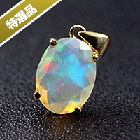 【特選品】エチオピア産オパールペンダント(K18使用)-030