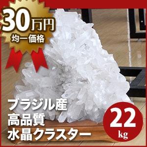 【大物原石均一SALE】ブラジル産高品質水晶クラスター-013