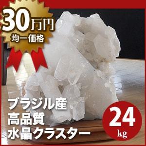 【大物原石均一SALE】ブラジル産高品質水晶クラスター-015