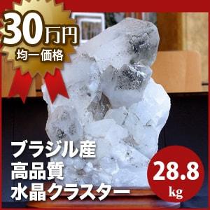 【大物原石均一SALE】ブラジル産水晶クラスターAAA'-020