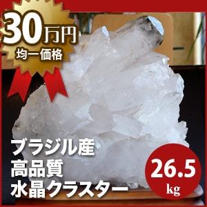 【大物原石均一SALE】ブラジル産水晶クラスターAAA-023