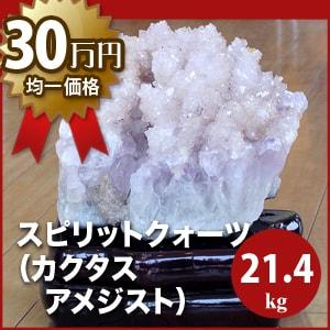 【大物原石均一SALE】スピリットクォーツ(カクタスアメジスト)-026